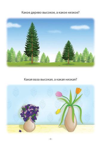 картинки высокий-низкий для детей